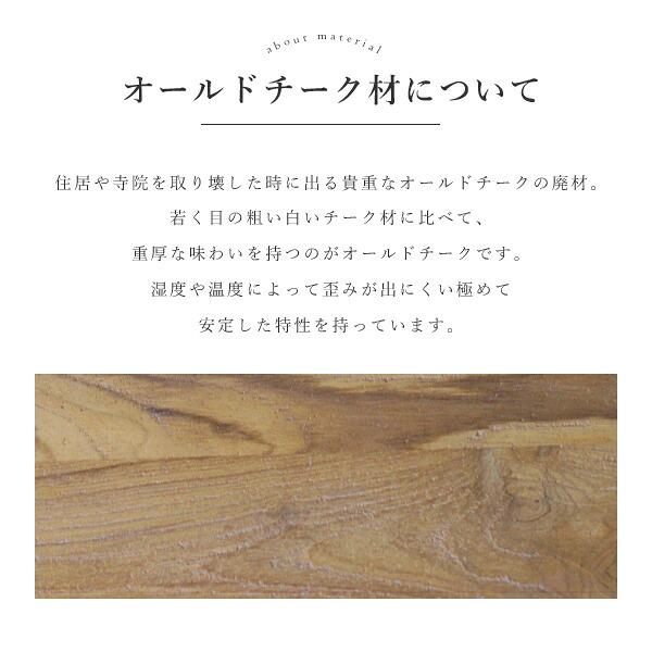 アイデックウッデンテレビボード オールドチーク材の素材感が分かる写真