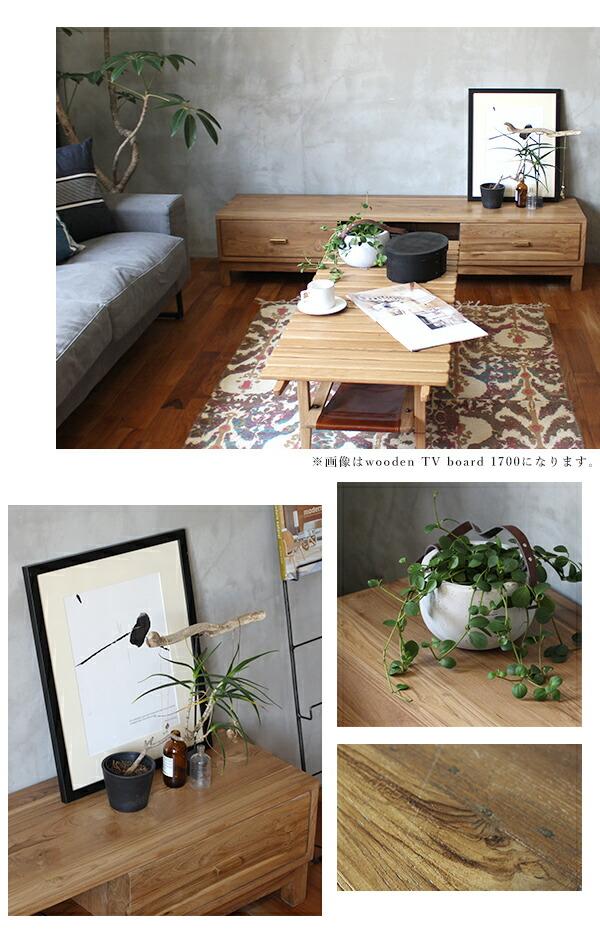 アイデックウッデンテレビボード シンプル家具とよく馴染みます