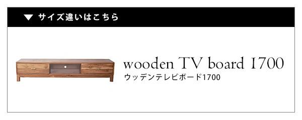 アイデックウッデンテレビボード