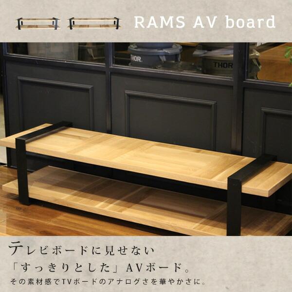 ラムス AV ボード 1500