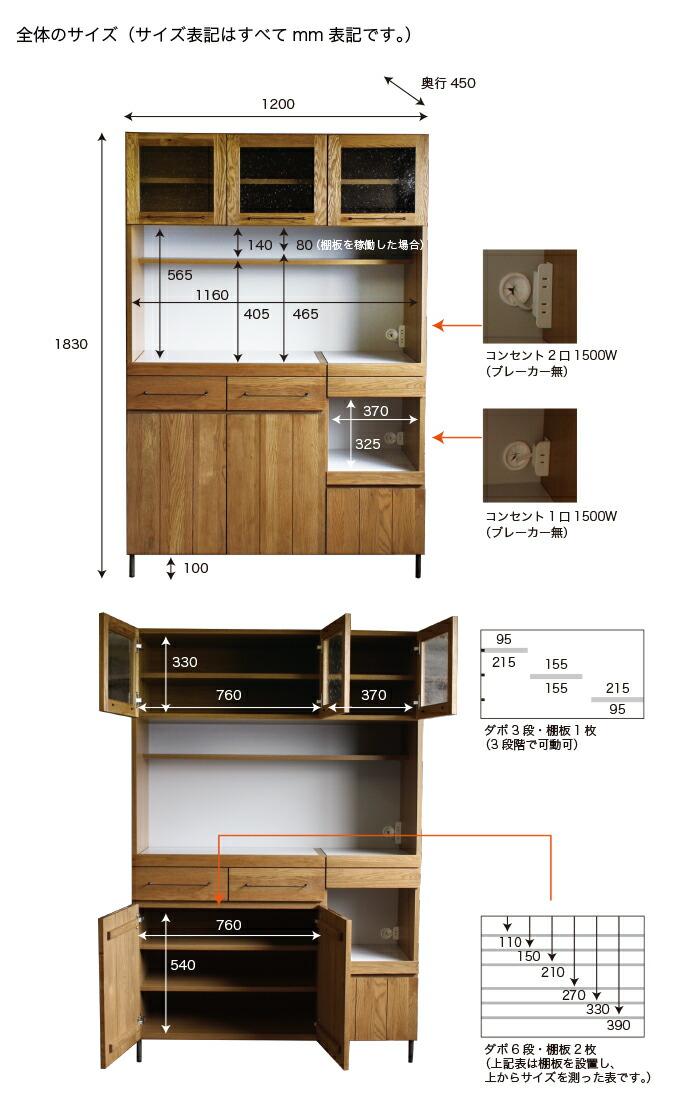 カデル キッチンボード 1200