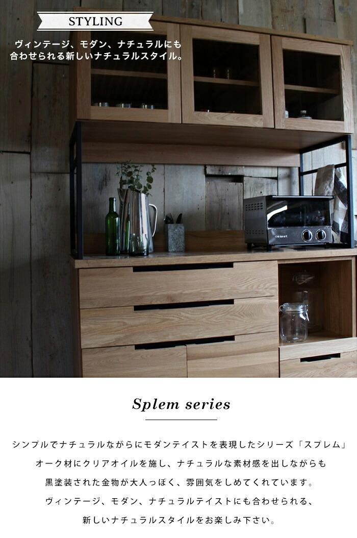 スプレム キッチンボード 1200