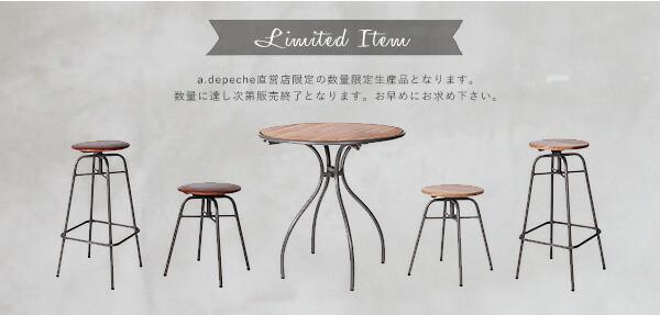 インノーチェ カフェテーブル 数量限定販売について