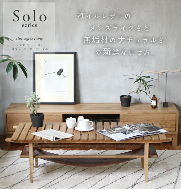 ソロスラットコーヒーテーブル