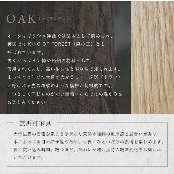 ソロスラットコーヒーテーブル オーク無垢材についての説明