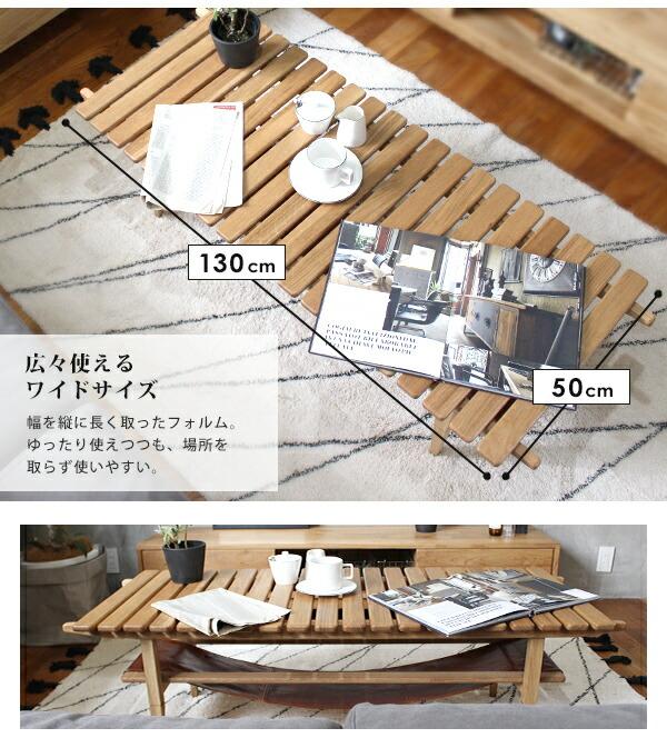 ソロスラットコーヒーテーブル サイズ感について