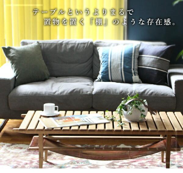 ソロスラットコーヒーテーブル コーディネート