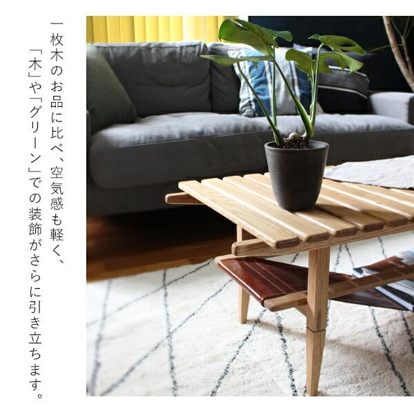 ソロスラットコーヒーテーブル 植物とも合わせやすい