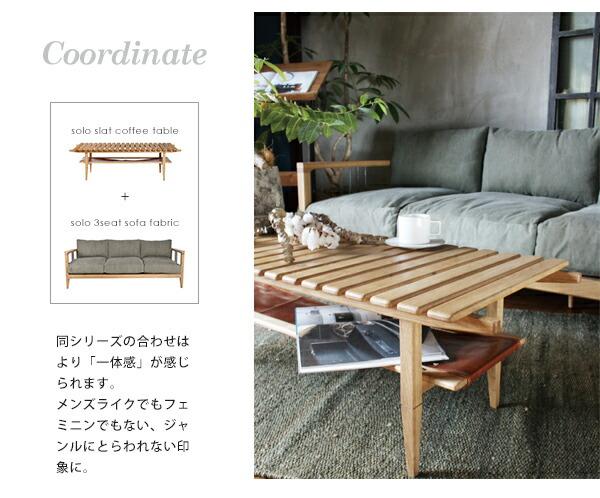 ソロスラットコーヒーテーブル ソロシリーズとのコーディネート提案