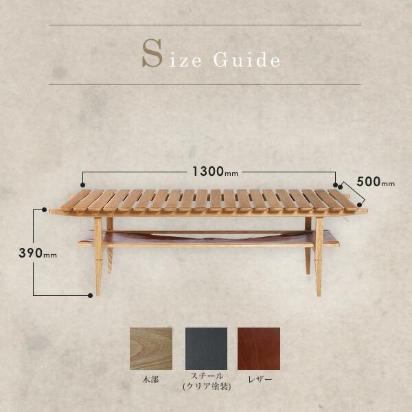 ソロスラットコーヒーテーブル サイズ表