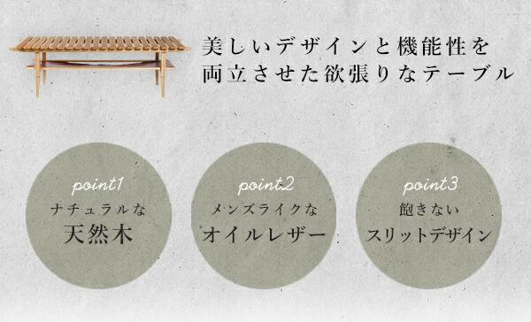 ソロスラットコーヒーテーブルのデザインポイント