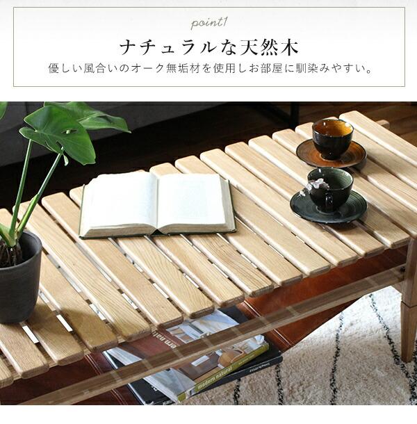 ソロスラットコーヒーテーブル オーク無垢材を使用