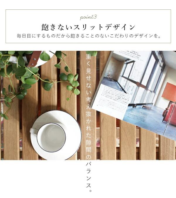 ソロスラットコーヒーテーブル すのこ状のデザイン