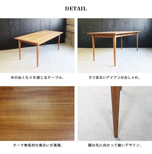 ムノル ダイニング テーブル