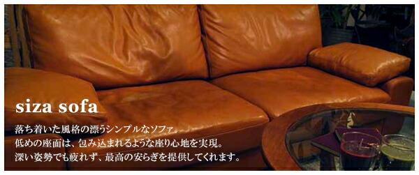 siza sofa