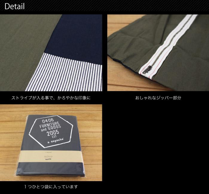 ma literie zip stripe comforter case