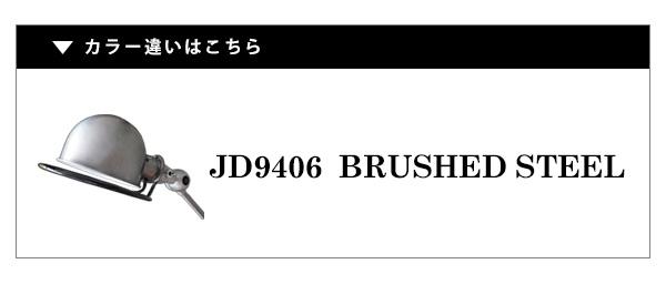 ジェルデ フロアランプ JD9406 ブラッシュドスチール