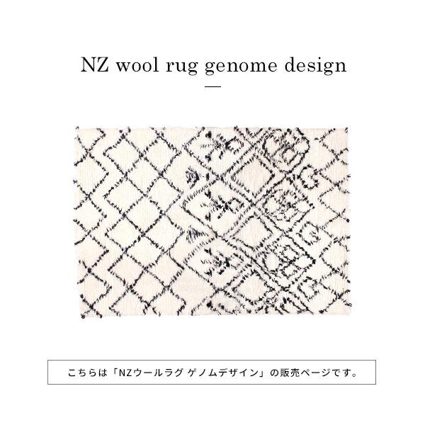 NZ ウール ラグ ゲノムデザイン