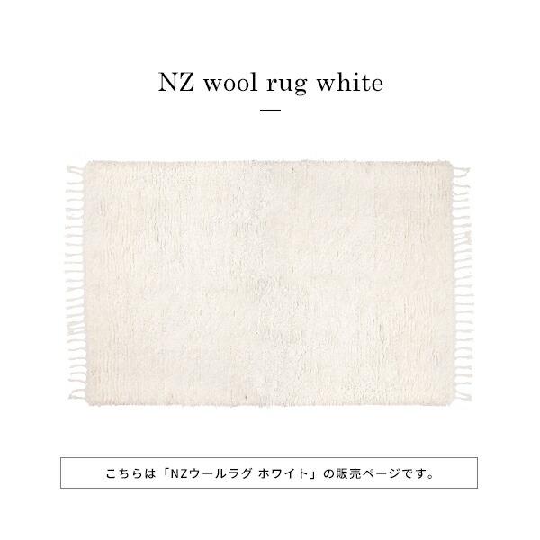 NZ ウール ラグ ホワイト