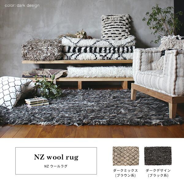 NZ ウール ラグ