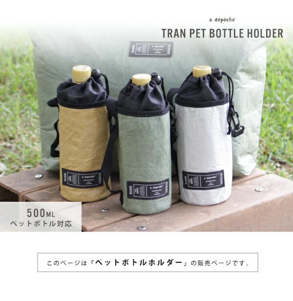 トラン ペットボトルホルダー