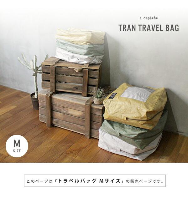 トラン トラベルバッグ Mサイズ