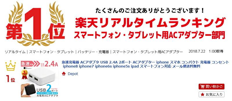 急速充電器 ACアダプタ USB 2.4A 2ポート ランキング