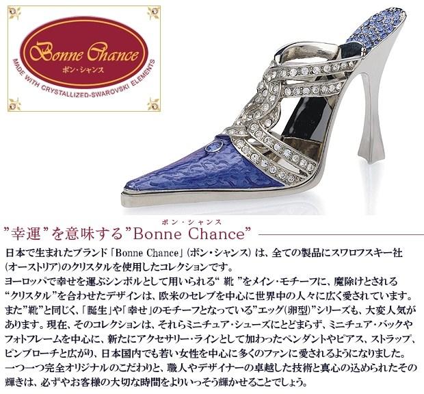 BONNE CHANCE ボン・シャンス