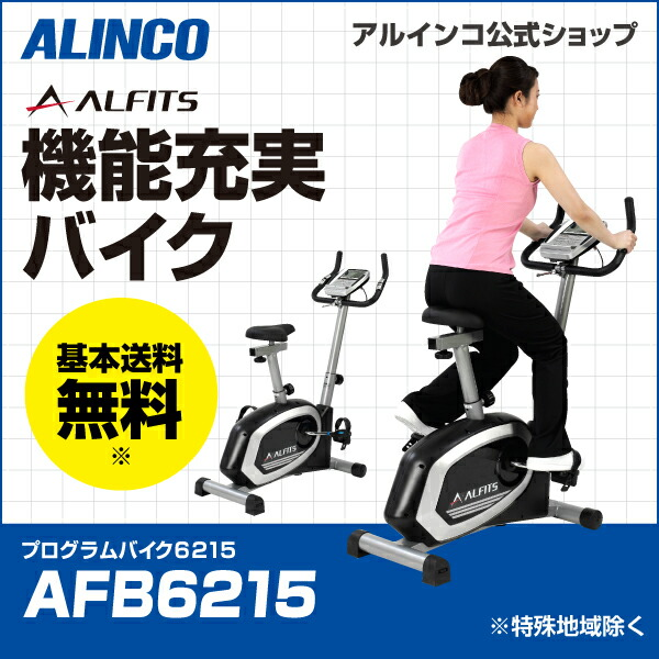 プログラムバイク6215/AFB6215