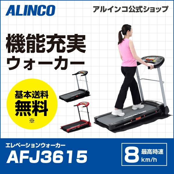 エレベーションウォーカー/AFJ3615