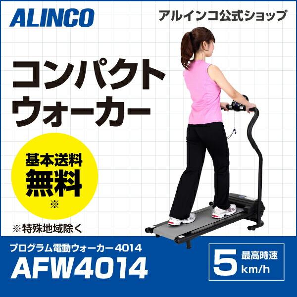 プログラム電動ウォーカー4014/AFW4014