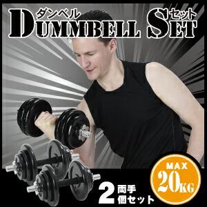 ダンベルセット20KG×2/EXG420