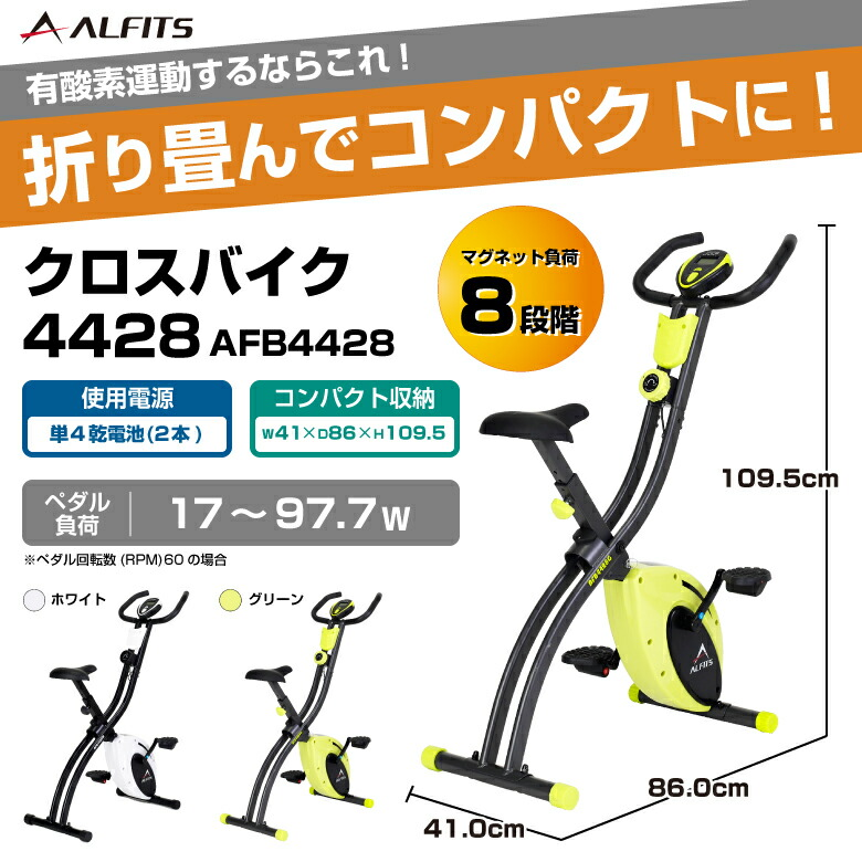 クロスバイク4428/AFB4428G/AFB4428W_01