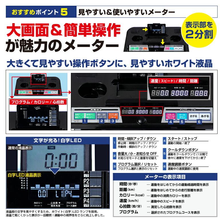 ランニングマシン1316/AFR1316_06