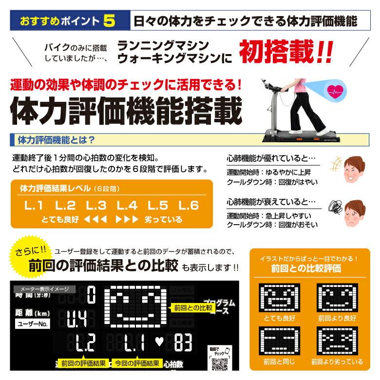 ランニングマシン2116/AFR2116_07