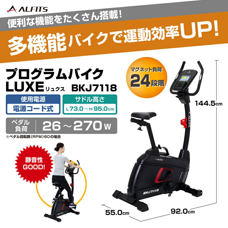 プログラムバイクLUXE/BKJ7118_01