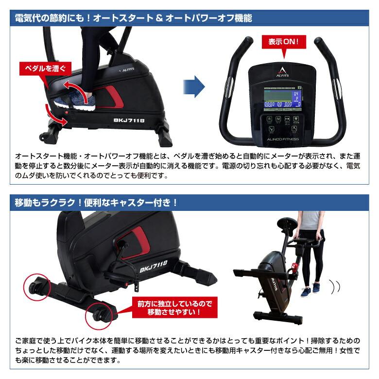 プログラムバイクLUXE/BKJ7118_08