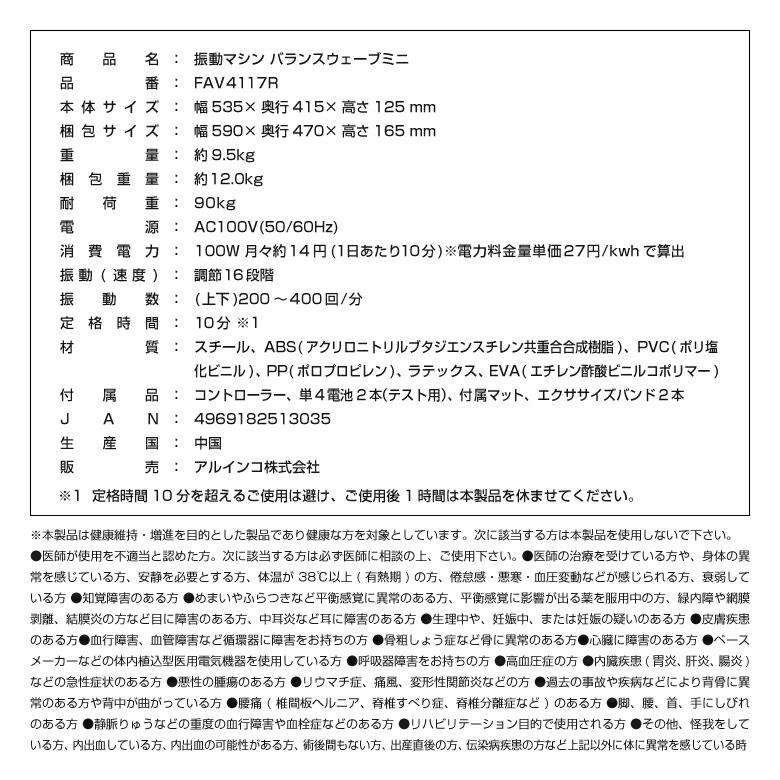 バランスウェーブミニ/FAV4117R_10