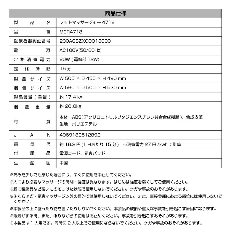 フットマッサージャー4718/MCR4718_09