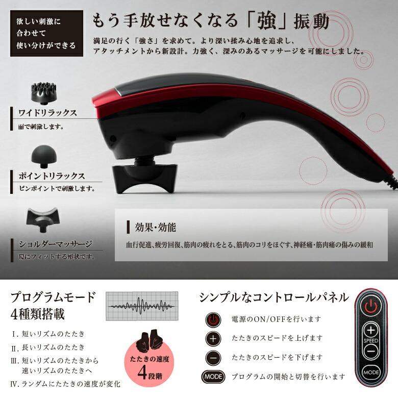 ハンドマッサージャー5017/MCR5018R_03