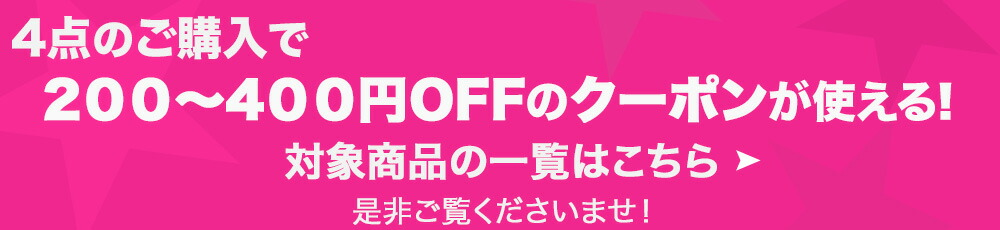 coupon campain キャンペーン