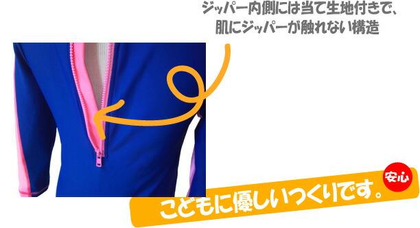 日本製ラッシュガード/ガールズ