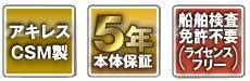 5年/フリー/csm