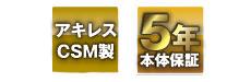 csm/5年/