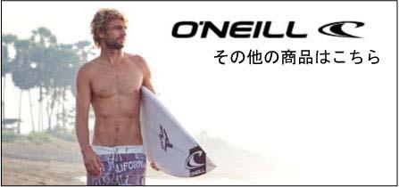 オニール/O'NEILL