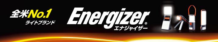 Ebergizer/エナジャイザー