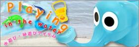 水遊び・砂遊びアイテム