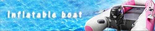 インフレータブルボート
