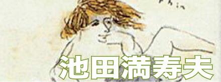 絵画,版画,池田満寿夫
