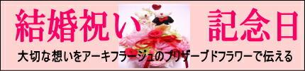 結婚祝い/記念日/ブライダル